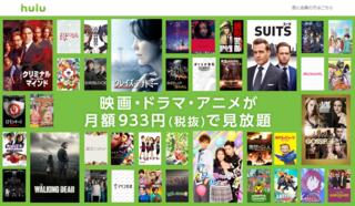 映画・ドラマが見放題!の人気のhulu(フールー)!!Huluとは?.png